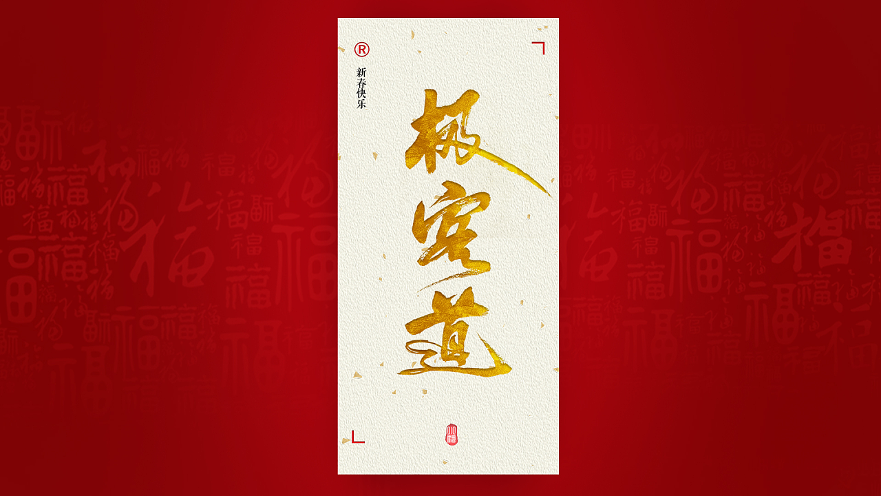 chinesefontdesign.com 2018 02 07 12 42 30 441494 10P Chinese traditional calligraphy brush calligraphy font style appreciation #102