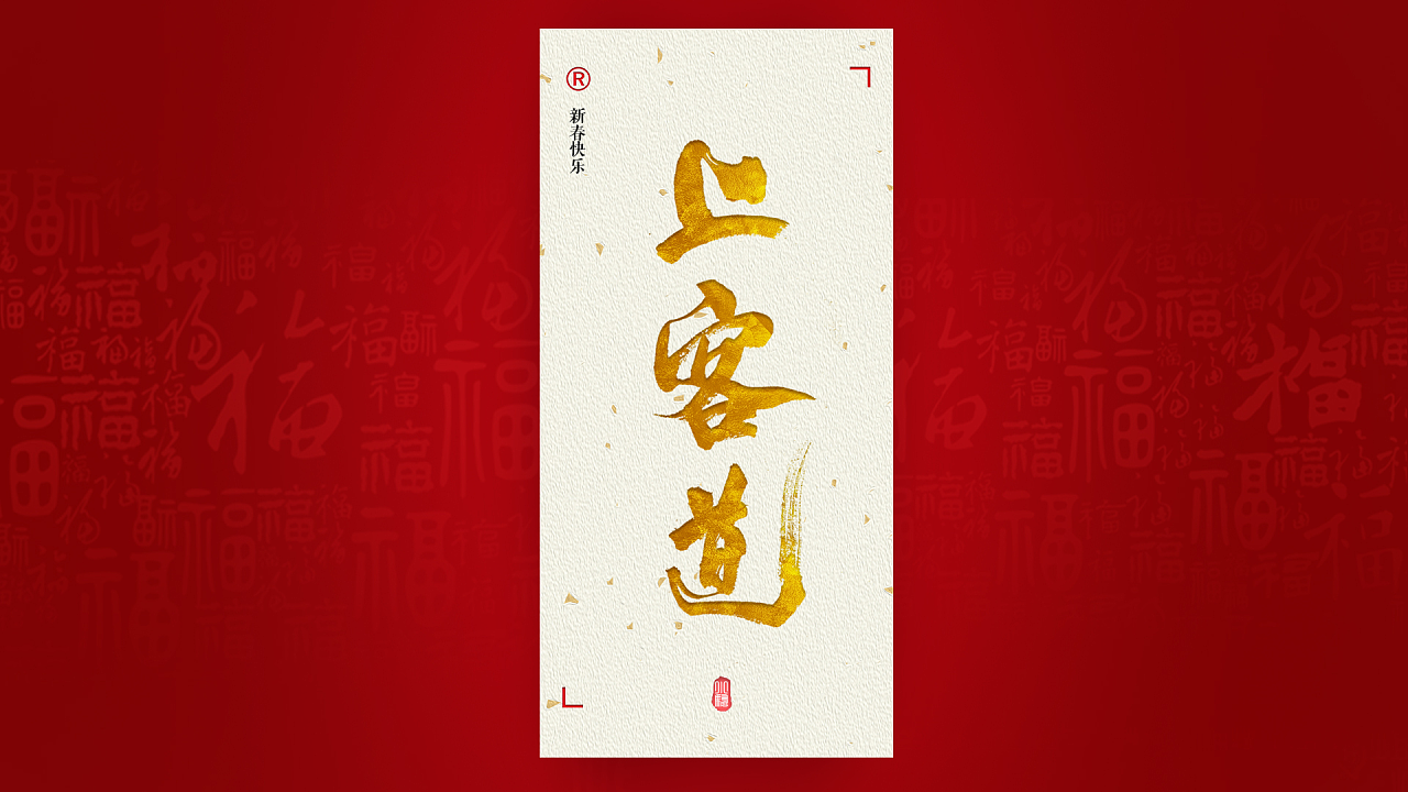 10P Chinese traditional calligraphy brush calligraphy font style appreciation #102