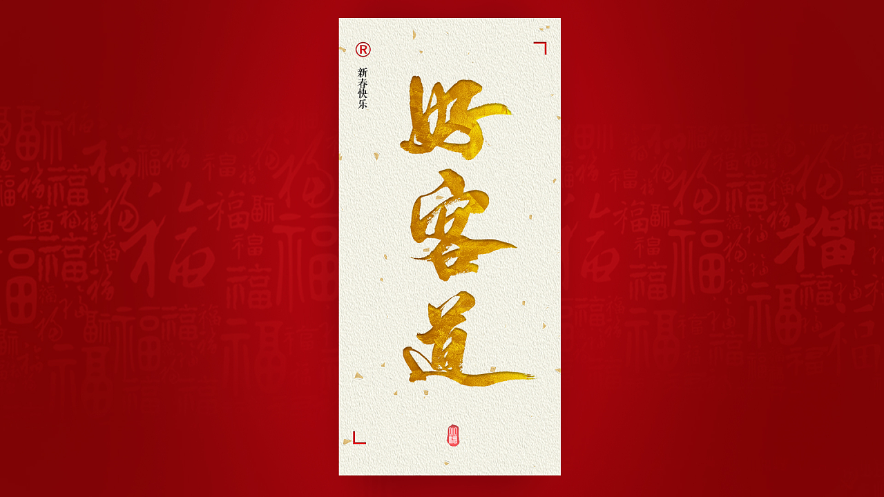 chinesefontdesign.com 2018 02 07 12 42 39 772497 10P Chinese traditional calligraphy brush calligraphy font style appreciation #102