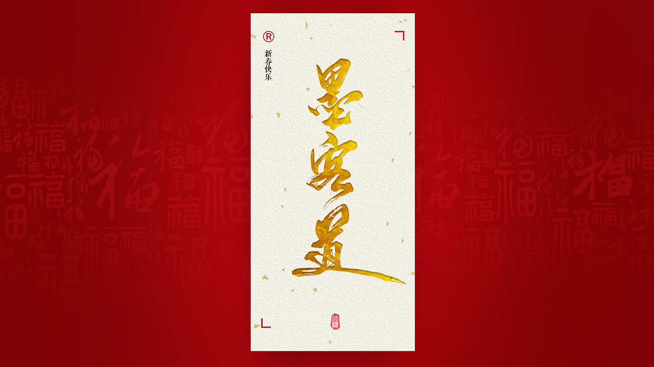 chinesefontdesign.com 2018 02 07 12 42 42 142162 10P Chinese traditional calligraphy brush calligraphy font style appreciation #102