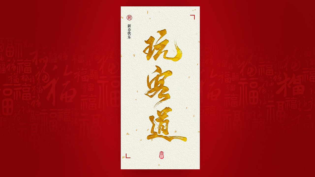 chinesefontdesign.com 2018 02 07 12 42 44 560313 10P Chinese traditional calligraphy brush calligraphy font style appreciation #102