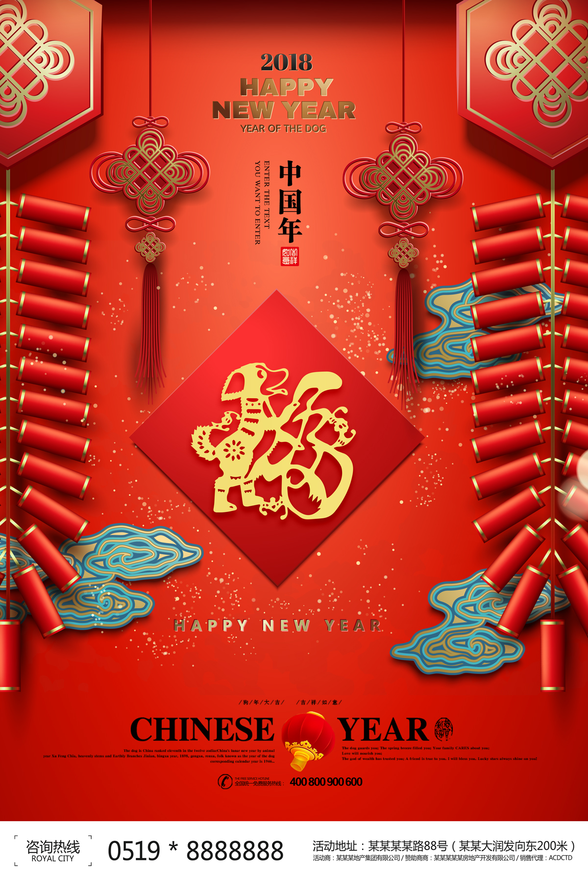 chinesefontdesign.com 2018 02 08 13 07 14 368795 Chinese new spring Poster  Chinese knot Design Inspiration PSD File Free Download the dog dog spring spring psd promotion posters greeting cards firecrackers China celebrate the year of the dog auspicious dog