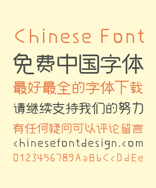 ZhuLang Excellent Art Chinese Font-Simplified Chinese Fonts
