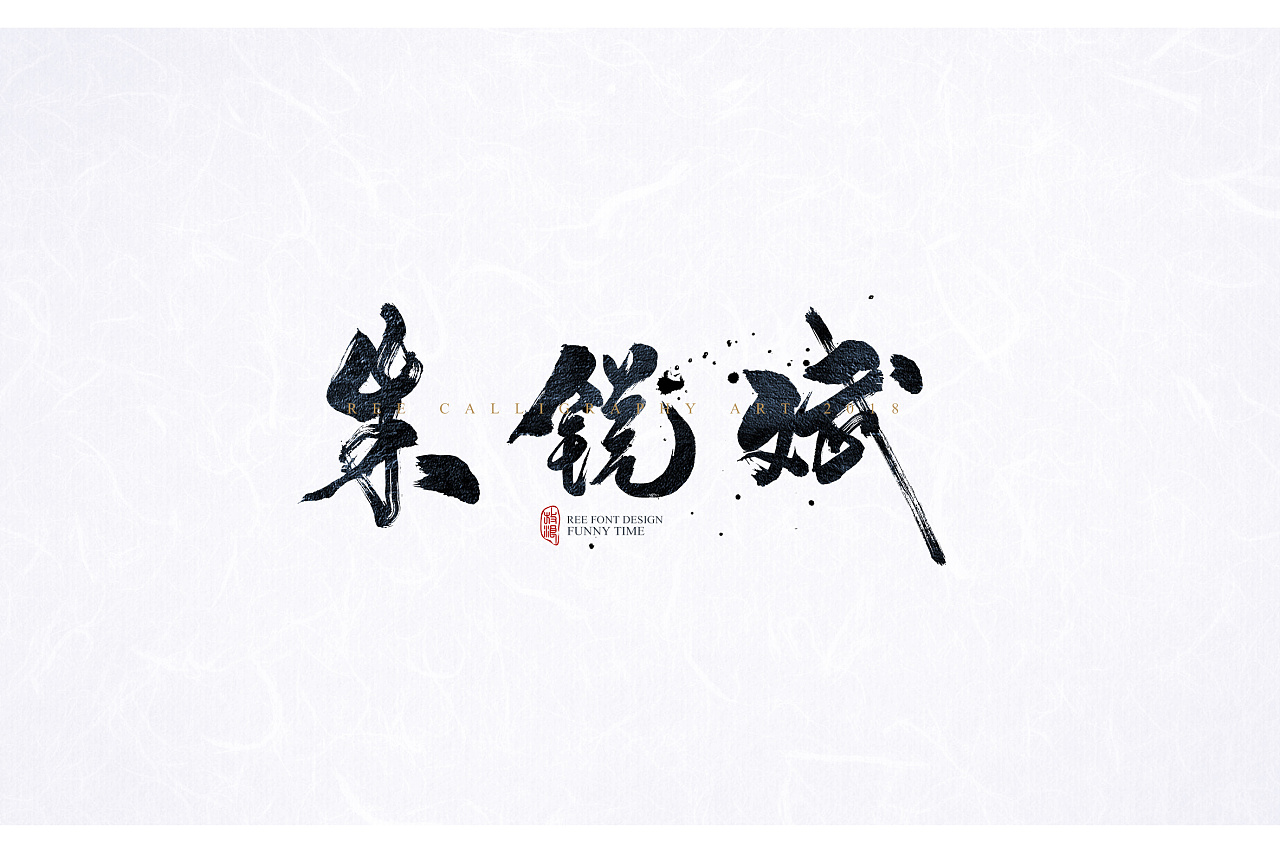 chinesefontdesign.com 2018 02 10 10 17 29 654973 12P Chinese traditional calligraphy brush calligraphy font style appreciation #103