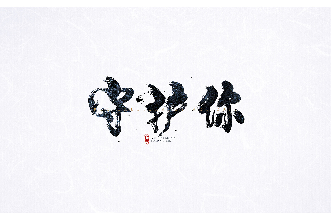 12P Chinese traditional calligraphy brush calligraphy font style appreciation #103