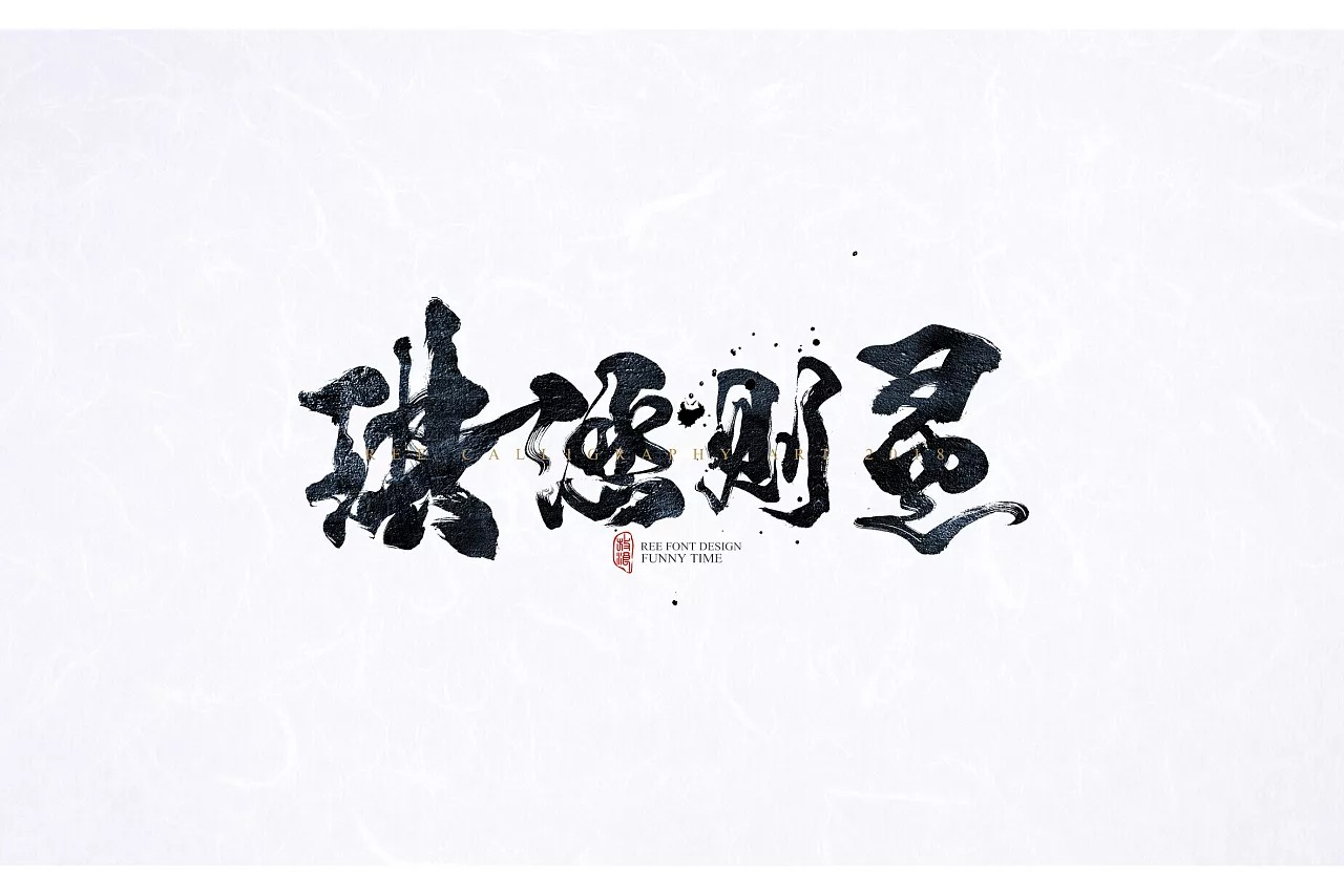 chinesefontdesign.com 2018 02 10 10 18 24 761040 12P Chinese traditional calligraphy brush calligraphy font style appreciation #103