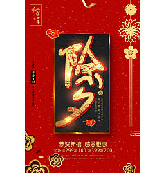 Permalink to Year of the Dog,  New year's Eve promotional poster  China PSD File Free Download
