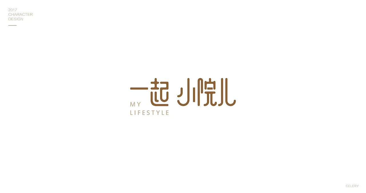 23P Unique Chinese font logo design scheme display
