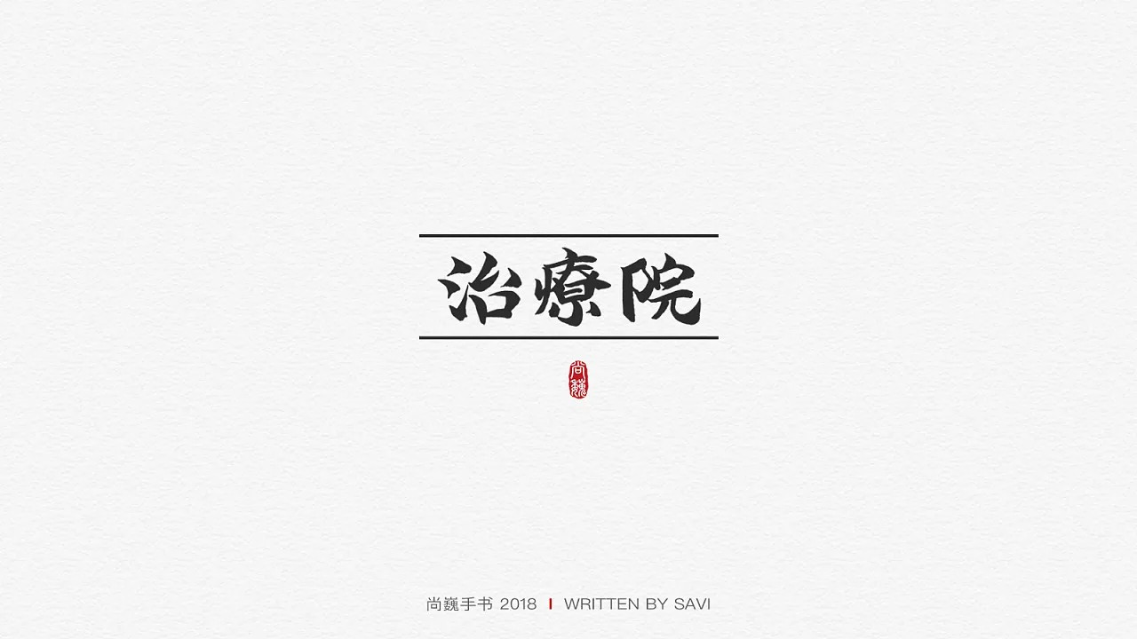 2018 Cool handwriting Chinese font logo creation case