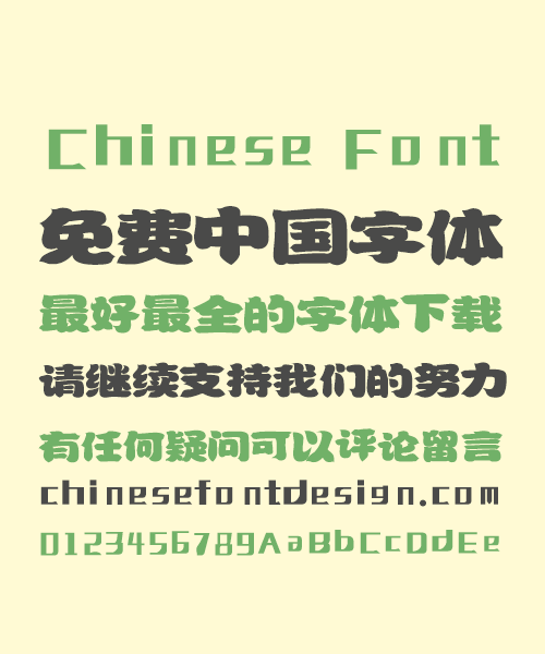 ZhuLang Fat Goldfish Art Chinese Font-Simplified Chinese Fonts