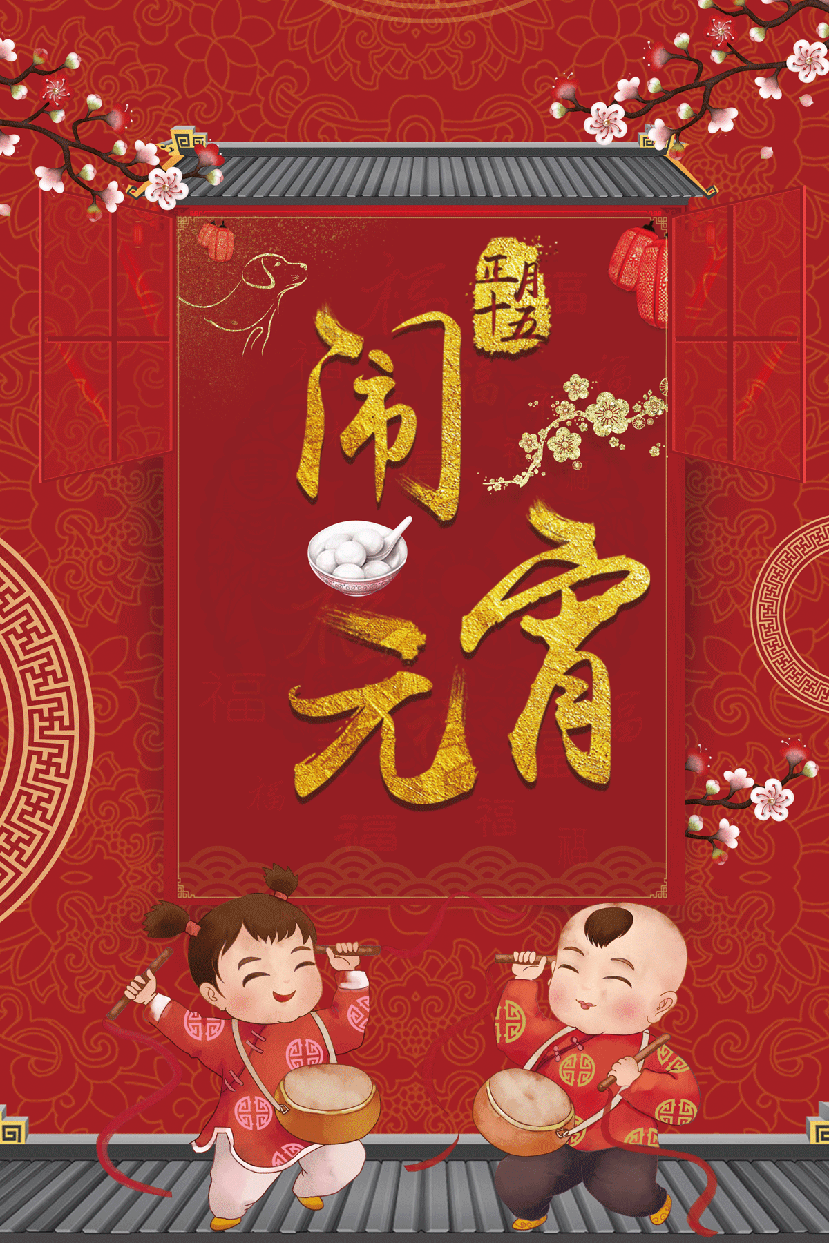 chinesefontdesign.com 2018 02 13 08 47 06 440971 Poster design for dog year lantern festival China PSD File Free Download Spring Festival psd New Year posters lanterns hotel Happy New Year full year food posters full year food festival Dog Year dinner catering