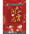 Poster design for dog year lantern festival China PSD File Free Download