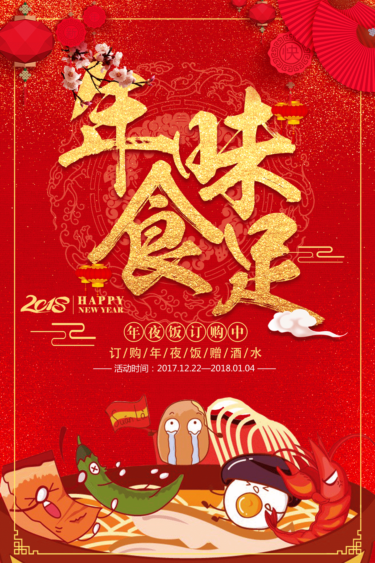 chinesefontdesign.com 2018 02 13 08 51 35 142553 Poster design for Chinese restaurant at new years party China PSD File Free Download tangyuan psd Lantern festival posters Lantern Festival happy lantern festival Chinese wind