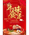 Poster design for Chinese restaurant at new year's party China PSD File Free Download