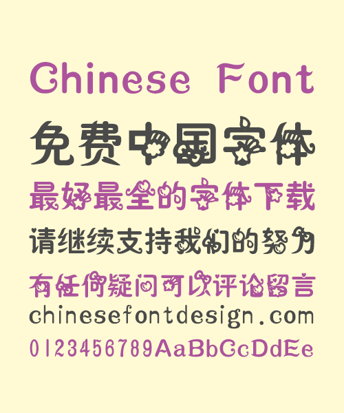 chinesefontdesign.com 2018 02 14 06 28 22 225313 Rainbow Cute Kids Chinese Font – Simplified Chinese Fonts Simplified Chinese Font Kids Chinese Font Cute Chinese Font