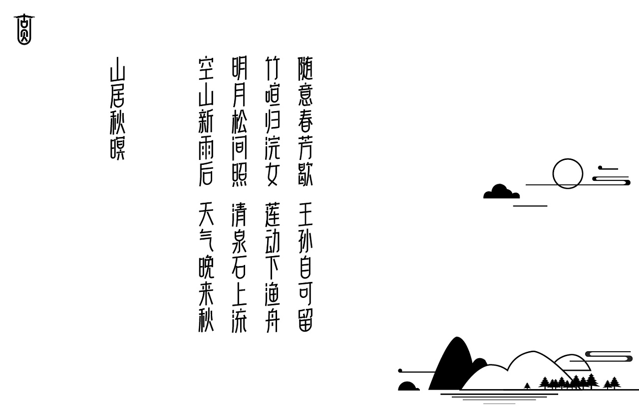 10P Chinese ancient poetry font design display