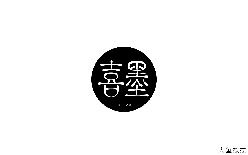 chinesefontdesign.com 2018 02 14 07 10 27 057758 2018 Chinese font design exercise diary