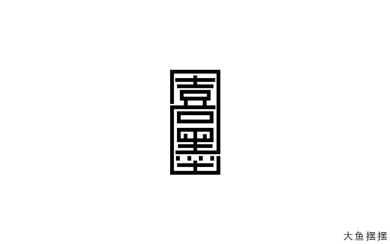 chinesefontdesign.com 2018 02 14 07 10 28 237354 2018 Chinese font design exercise diary