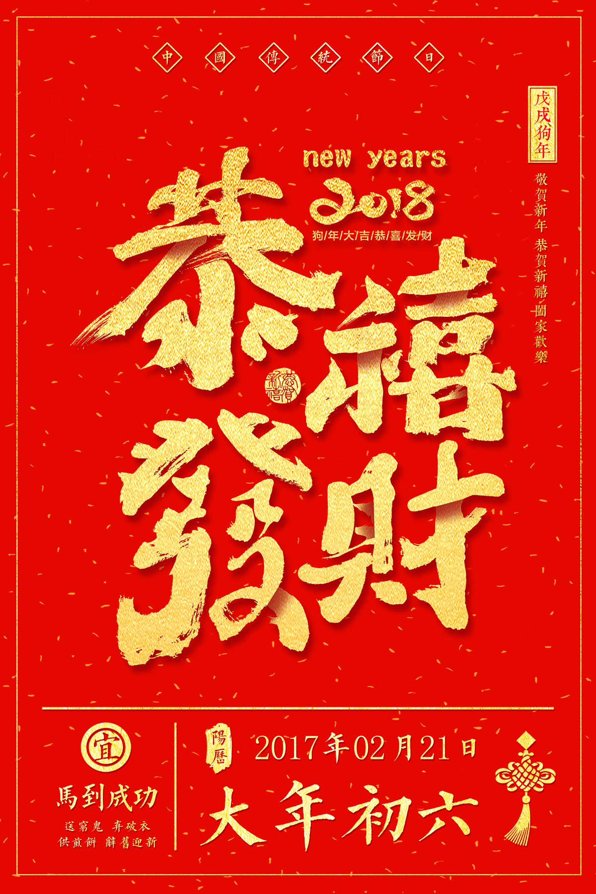 Happy new year in China congratulations on making a fortune poster design -  China PSD File Free Download