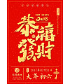 Happy new year in China congratulations on making a fortune poster design –  China PSD File Free Download