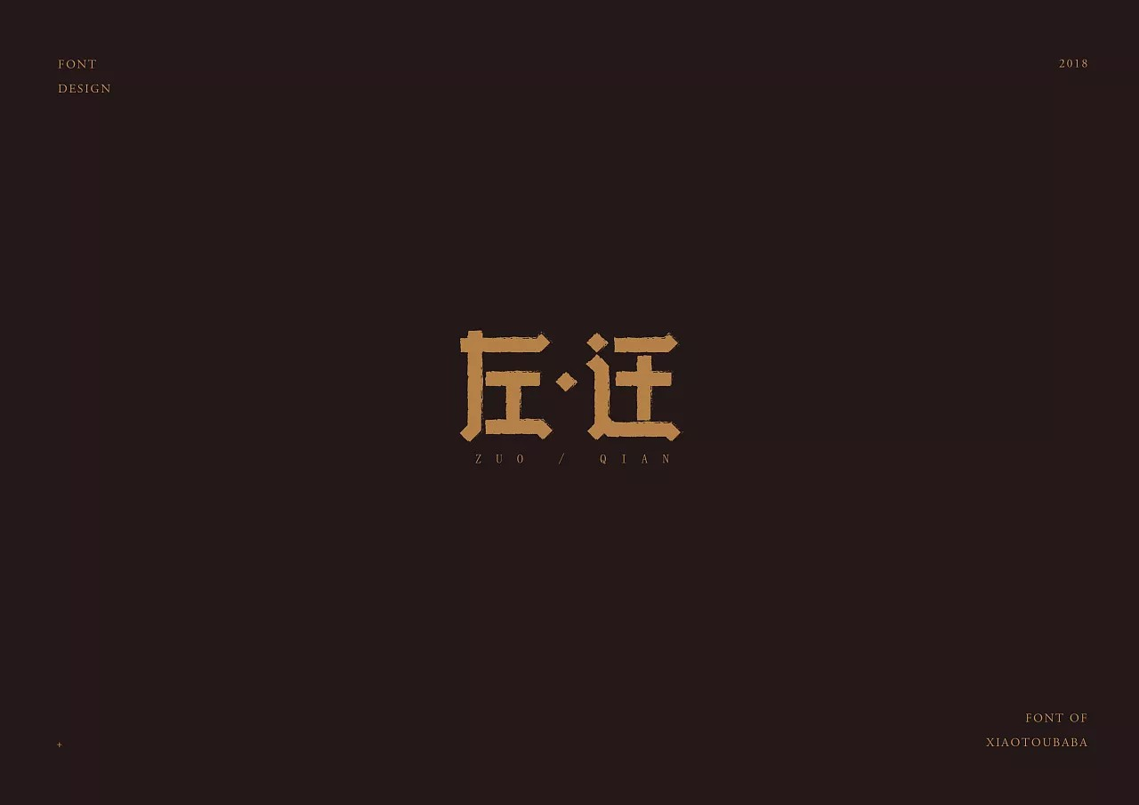 15P Selection of the traditional Chinese font logo design for the antique style