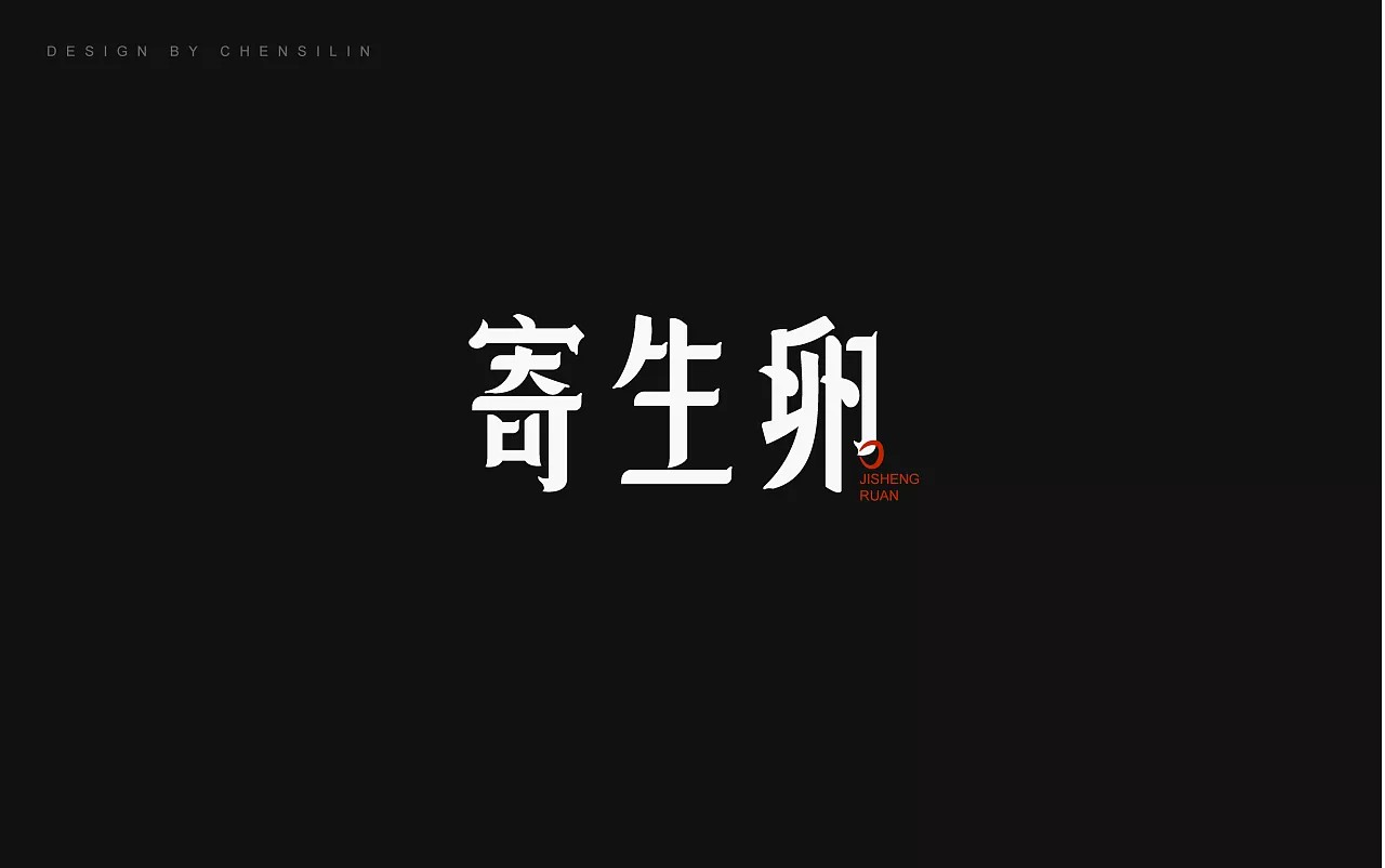 8P Beautiful Chinese font logo design