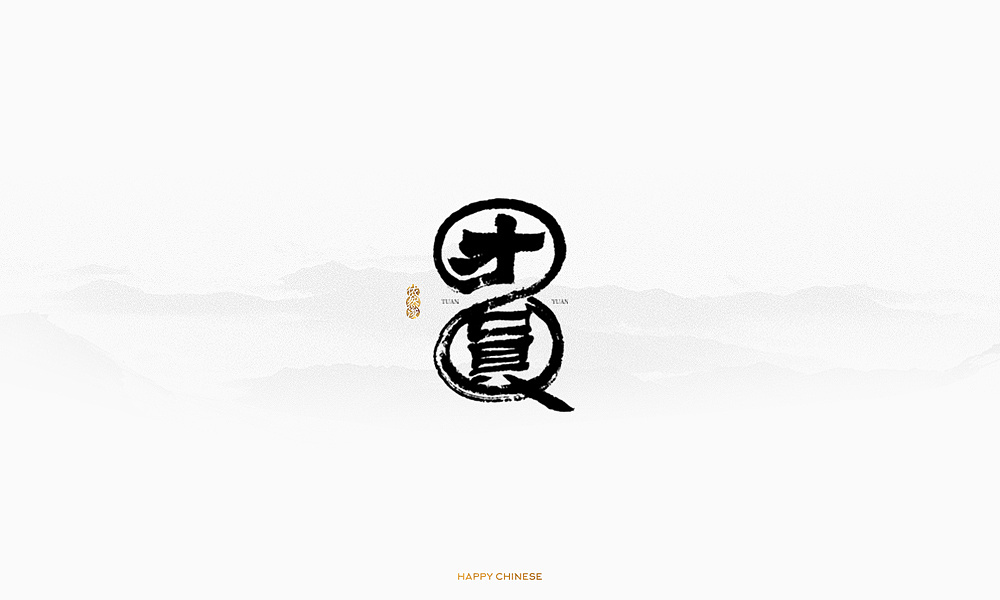chinesefontdesign.com 2018 02 18 07 29 59 901118 17P Appreciation of Chinese commercial font logo design in Chinese classical style