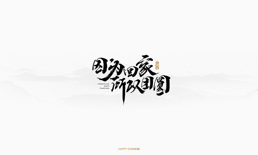 chinesefontdesign.com 2018 02 18 07 30 02 671667 17P Appreciation of Chinese commercial font logo design in Chinese classical style