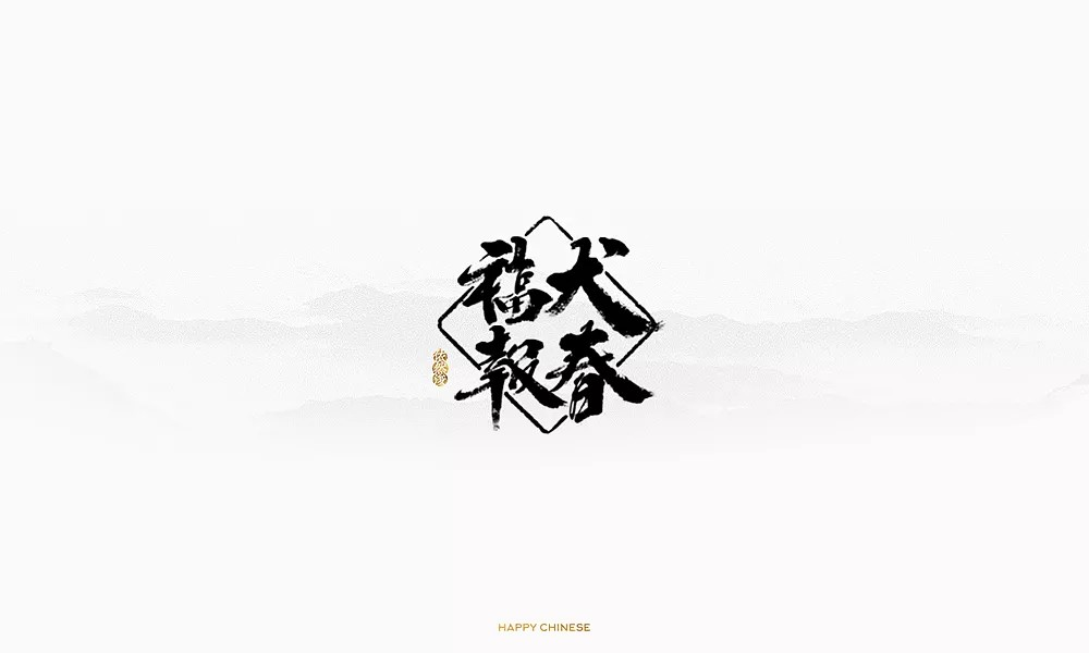 chinesefontdesign.com 2018 02 18 07 30 15 561439 17P Appreciation of Chinese commercial font logo design in Chinese classical style