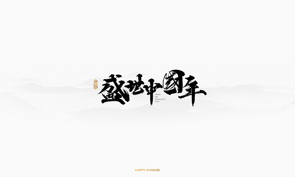17P Appreciation of Chinese commercial font logo design in Chinese classical style
