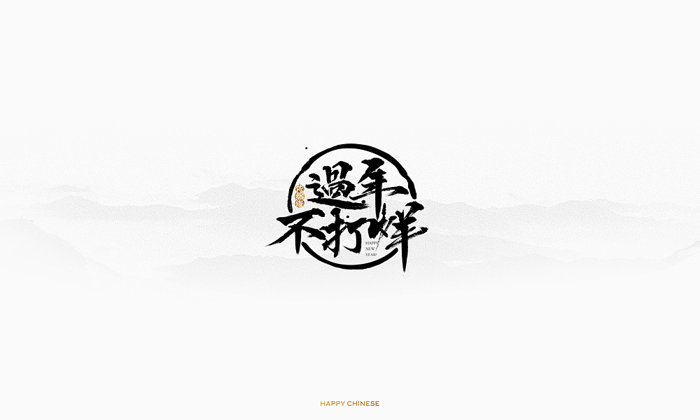 chinesefontdesign.com 2018 02 18 07 30 25 327344 17P Appreciation of Chinese commercial font logo design in Chinese classical style