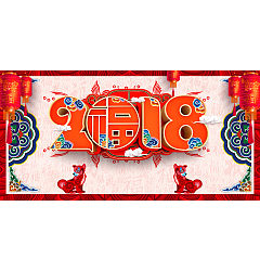 Permalink to 2018 new year's greeting poster design – China PSD File Free Download