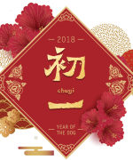 Happy Chinese new year kalends Blessing poster PSD File Free Download