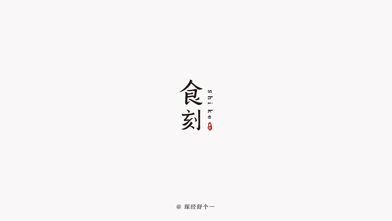 18P Beautiful Chinese font art creation