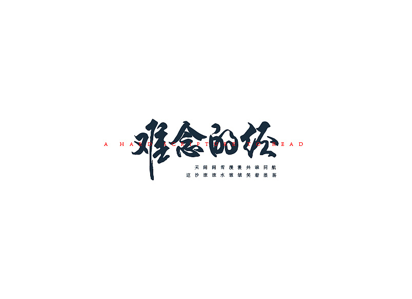 14P Appreciation of weekly Chinese font exercises