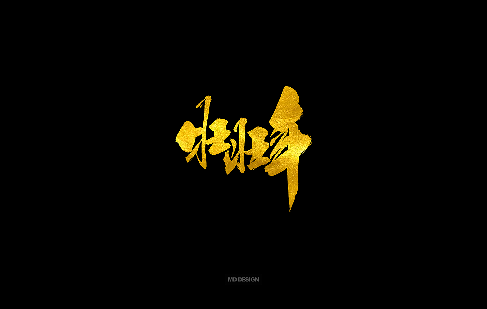 9P Cool Chinese brush calligraphy font design