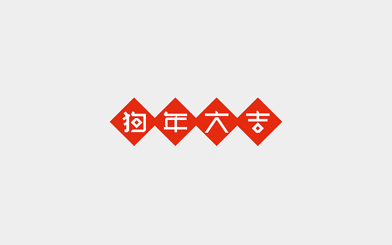 20P Experience summary of Chinese font design in 2017