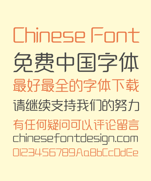 Zao Zi Gong Fang(Prohibition of commercial use) Unique Rounded Chinese Font-Simplified Chinese Fonts