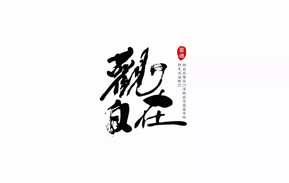 chinesefontdesign.com 2018 02 23 13 44 16 035549 7P  Follow ones inclinations Logo design of Chinese font