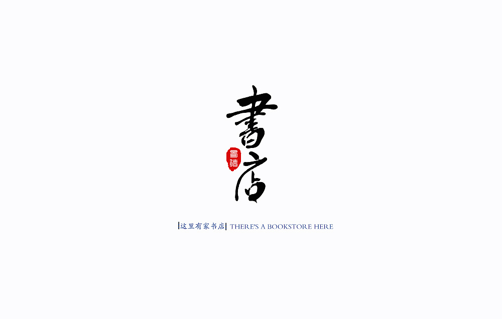 chinesefontdesign.com 2018 02 23 13 44 21 406324 7P  Follow ones inclinations Logo design of Chinese font