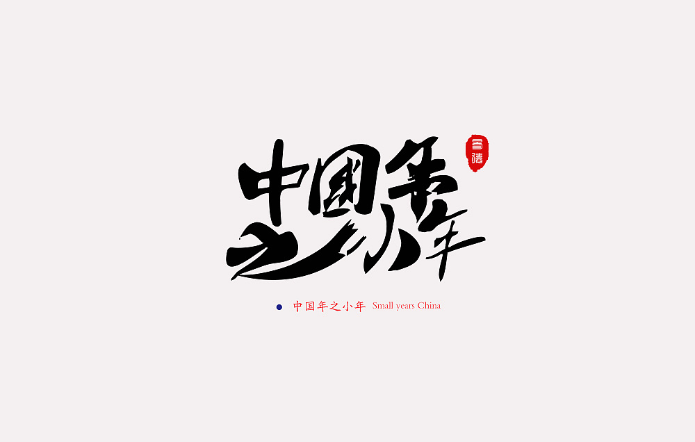 7P  Follow one's inclinations Logo design of Chinese font