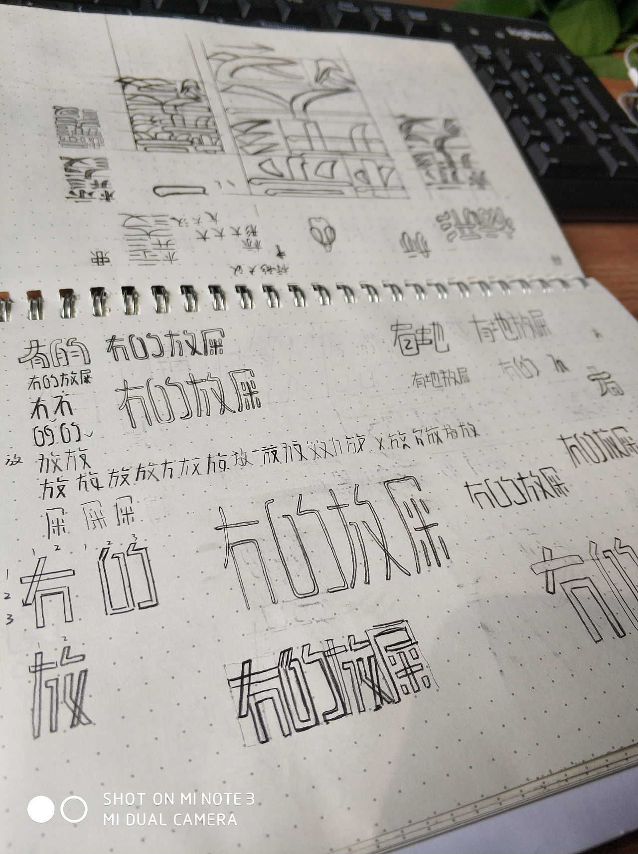 11P Manuscript presentation of Chinese font creation process