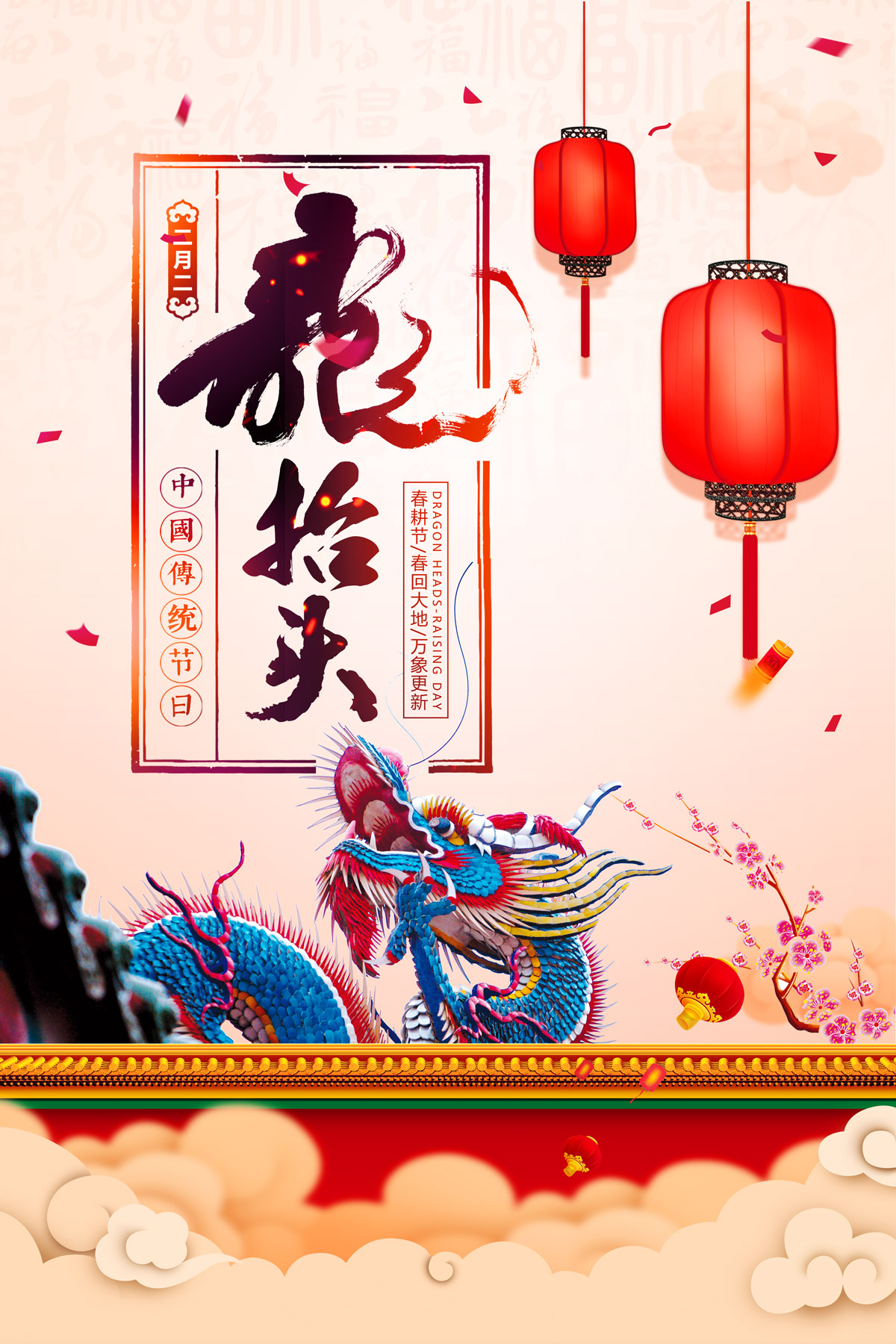 Longtaitou Festival is celebrated in various ways - China PSD File Free Download
