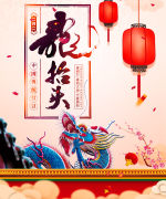 Longtaitou Festival is celebrated in various ways – China PSD File Free Download