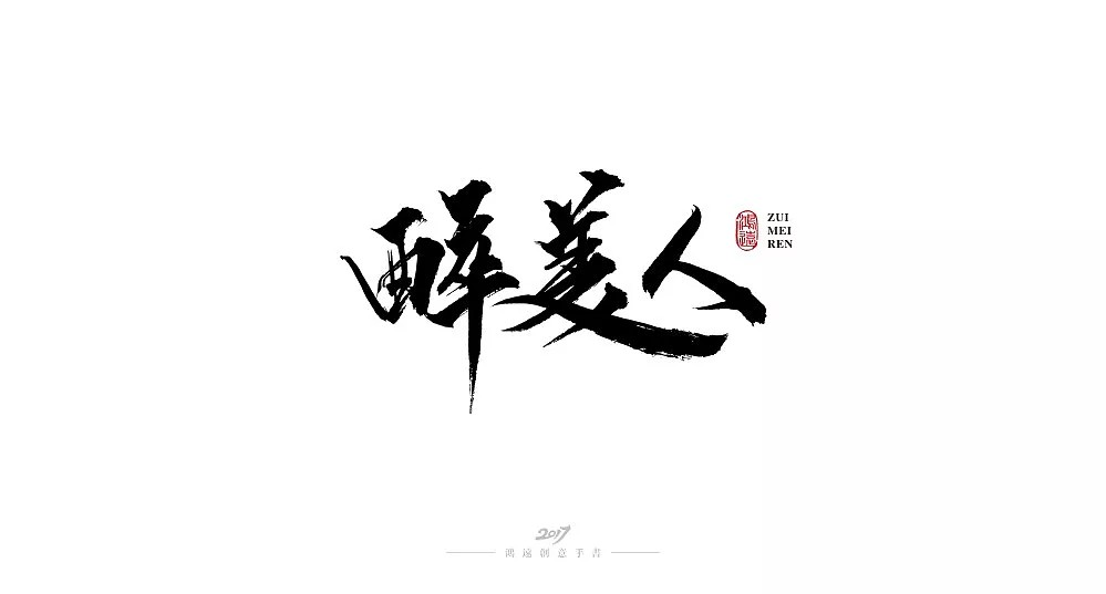 chinesefontdesign.com 2018 02 26 13 00 12 331948 17P Super beautiful Chinese brush calligraphy font design display