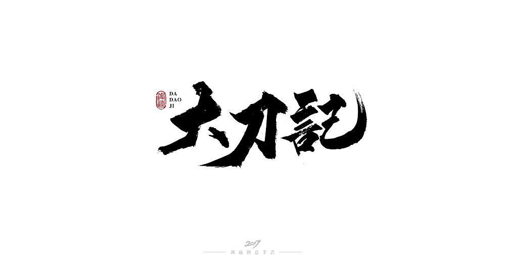 chinesefontdesign.com 2018 02 26 13 00 15 522095 17P Super beautiful Chinese brush calligraphy font design display