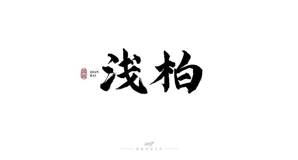 chinesefontdesign.com 2018 02 26 13 00 16 875764 17P Super beautiful Chinese brush calligraphy font design display