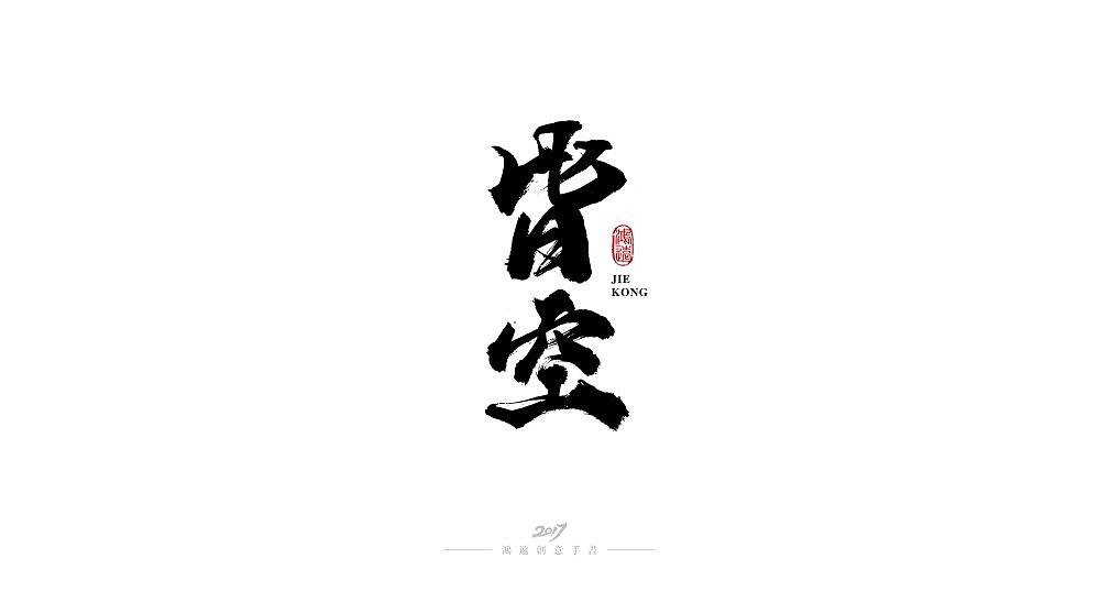chinesefontdesign.com 2018 02 26 13 00 20 706784 17P Super beautiful Chinese brush calligraphy font design display