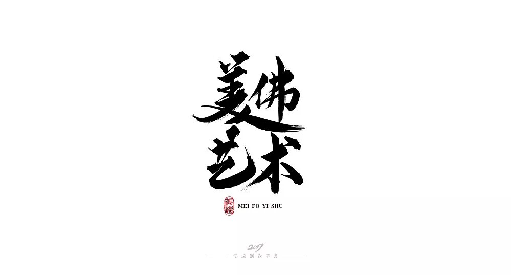 chinesefontdesign.com 2018 02 26 13 00 23 913520 17P Super beautiful Chinese brush calligraphy font design display