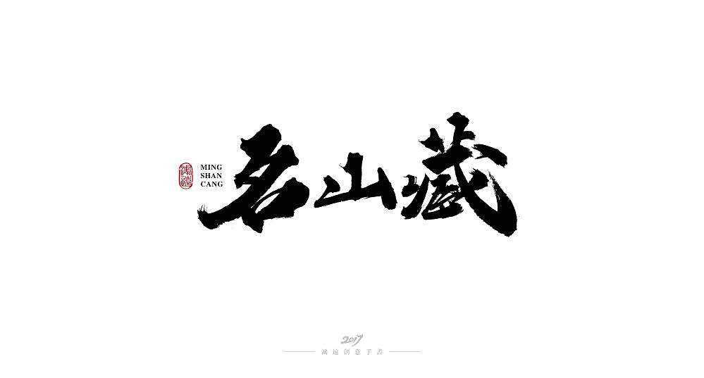 chinesefontdesign.com 2018 02 26 13 00 27 785383 17P Super beautiful Chinese brush calligraphy font design display